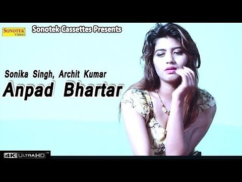 Anpad Bhartar | Sonika Singh | Teaser | Archit Kumar | Latest Haryanvi Songs Harayanvi 2018 #Sonotek