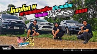โคตรโหด!! พาเเชมป์ออฟโรดประเทศไทย จัดหนัก HILUX REVO ROCCO 2020 | Bumper2Bumper