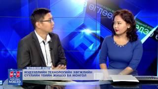 Mongoliin medee ogloo Medeelel tehnologiin hogjliin suuliin ueiin jishee ba mongol
