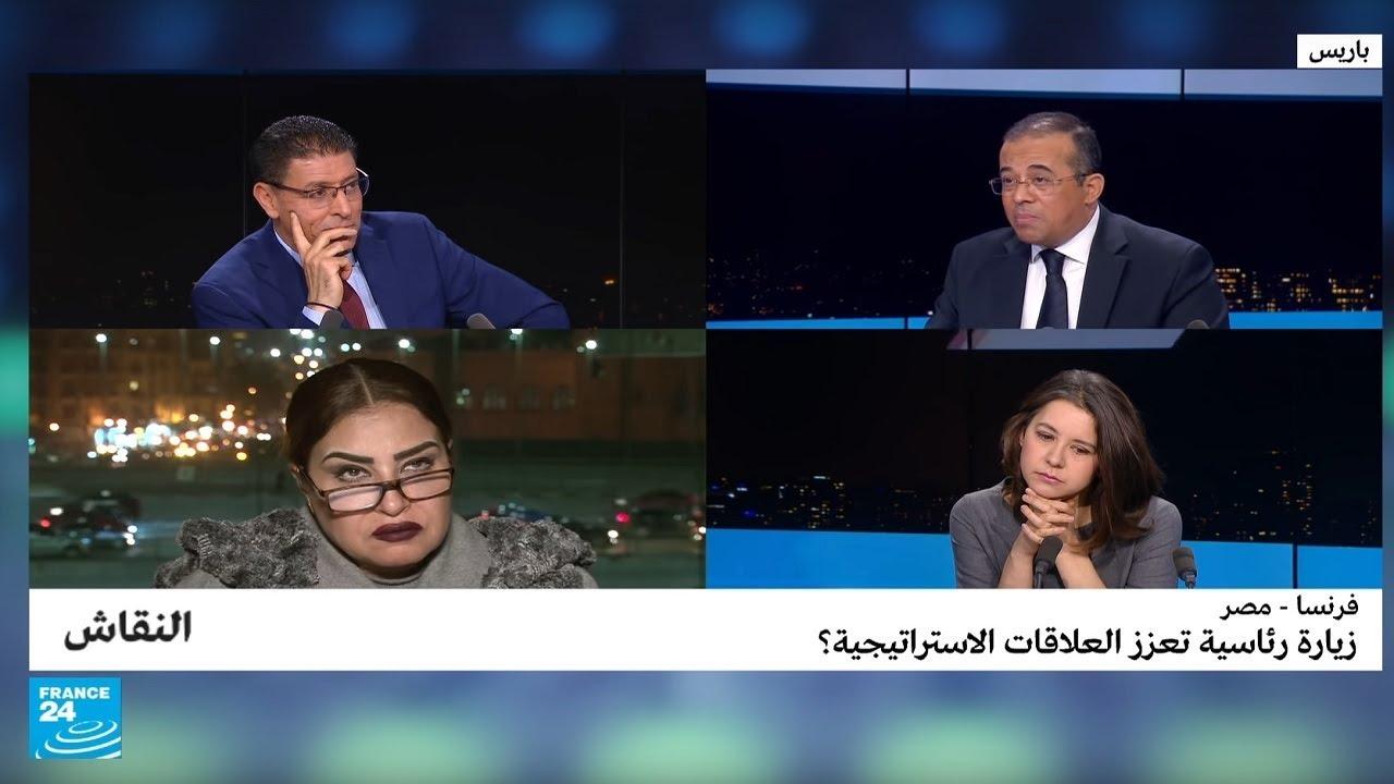 فرنسا - مصر: زيارة رئاسية تعزز العلاقات الاستراتيجية؟