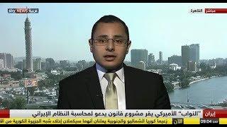 جدوى العقوبات الأمريكية على إيران   محمد محسن أبو النور   سكاي نيوز