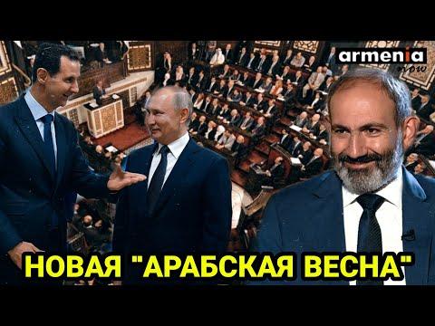 Армянский вопрос беспокоит Баку: Асад вводит в игру армянский фактор