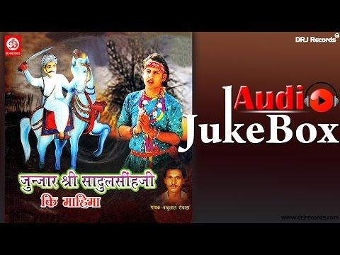 Junjhar Shri Sadulshin Ji Ki Mahima  Full Audio Songs Jukebox  Rajasthani Katha  Babulal HD