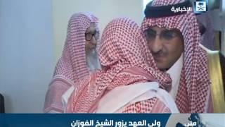 ولي العهد يزور الشيخ الفوزان
