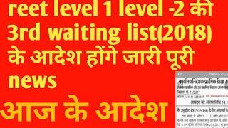 reet level 1 level -2 की 3rd waiting list(2018) के आदेश होंगे जारी पूरी news