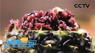 《消费主张》 20200410 家乡的味道:花样风味云南菜| CCTV财经