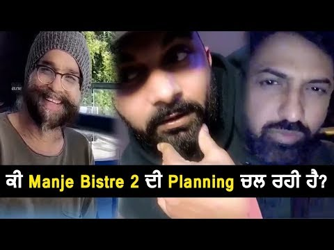 Manje Bistre 2 : Are Gippy Grewal and Baljit Singh Deo planning the sequel ? | Dainik Savera Mp3