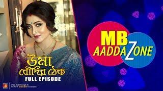 UMA BOUDIR THEK - MB Aaddazone - Swastika Mukherjee - Dupur Thakurpo - Music Bangla 2017