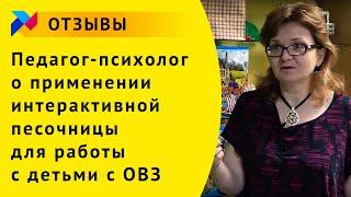 Педагог-психолог о применении интерактивной песочницы для работы с детьми с ОВЗ