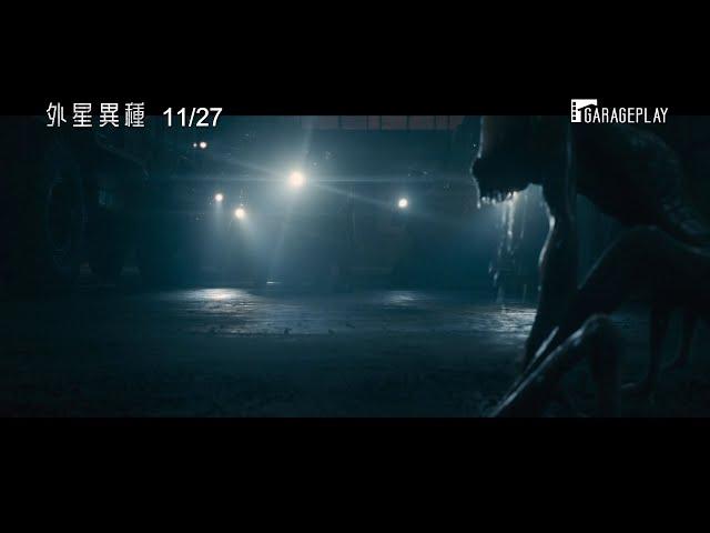 《異星智慧》特效團隊打造【外星異種】Sputnik 電影預告 11/27(五) 伺機而動