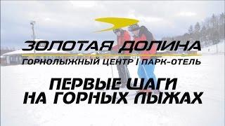 Золотая Долина. Первые шаги на горных лыжах