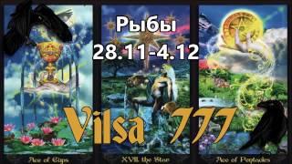 Рыбы -Таро-прогноз 28/11-04/12/16