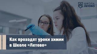 Как проходят уроки химии в школе «Летово» // Видео
