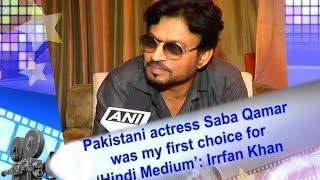 Pakistani actress Saba Qamar was my first choice for 'Hindi Medium': Irrfan Khan - Bollywood News