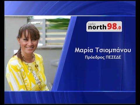 Η Μαρία Τσιομπάνου στο Radio North 98 0   28 03 2020 1