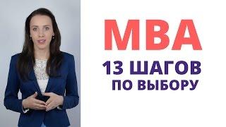 Где получить MBA? 13 шагов для выбора MBA программы!(, 2015-11-19T13:03:52.000Z)