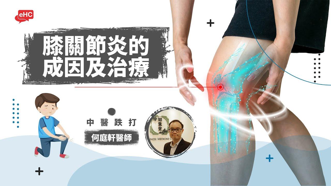 【關節勞損】膝關節炎的成因及治療
