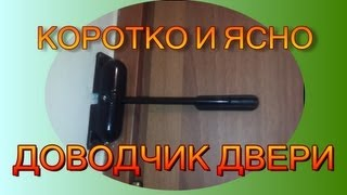 ДОВОДЧИК ДВЕРИ  Door Closers(, 2013-09-26T19:27:55.000Z)