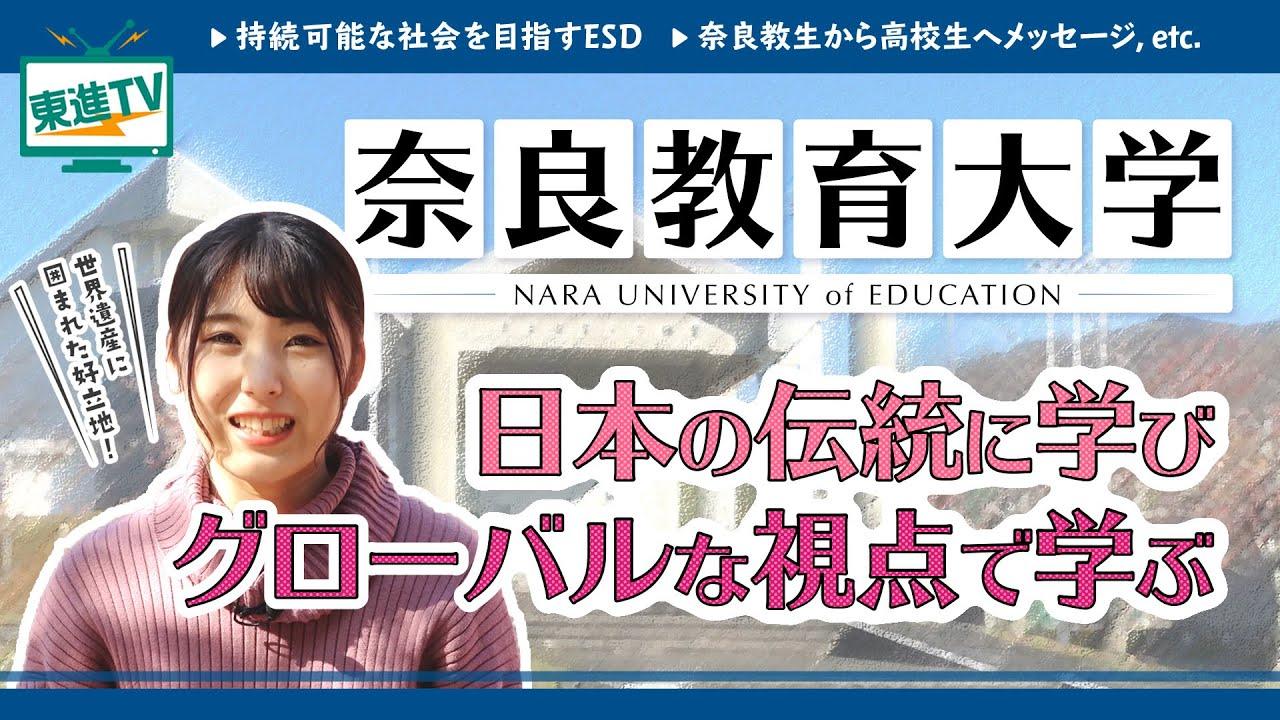 【奈良教育大学】 子どもの可能性を引き出す、教員を目指す!