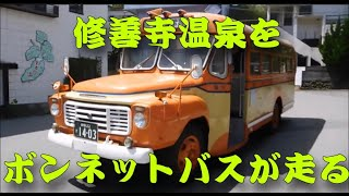 修善寺温泉をボンネットバスが走る