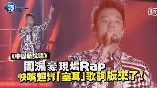 鏡週刊 鏡娛樂即時》周湯豪現場Rap  快嘴超炸「空耳」歌詞版來了! thumbnail
