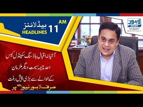 11 AM Headlines Lahore News HD - 11 May 2018