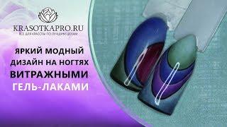 Яркий модный дизайн на ногтях витражными гель-лаками