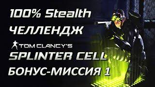 Скрытное прохождение Splinter Cell 1 Бонусная миссия 1 Кольский полуостров