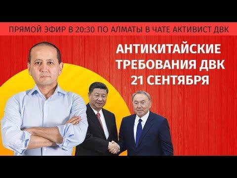 АНТИКИТАЙСКИЕ ТРЕБОВАНИЯ ДВК 21 СЕНТЯБРЯ