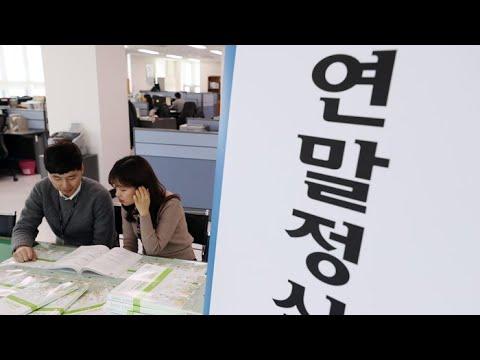 오늘 연말정산 시작…누락 자료는 직접 챙겨야 / 연합뉴스TV (YonhapnewsTV)