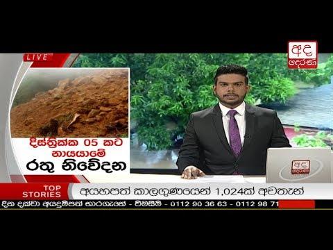 Ada Derana Late Night News Bulletin 10.00 pm - 2018.05.21