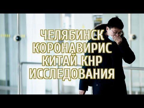 🔴 В Челябинске госпитализированы четыре человека с подозрением на коронавирус