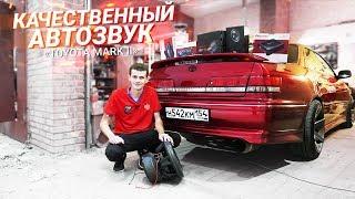 Download АВТОЗВУК в ТУРИКА! Тойота Марк 2 Mp3 and Videos