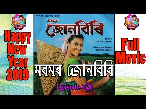 Moromor Junbiri | Full Movie | Assamese Film