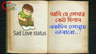 Bangla sad love status,Love sad sms,Abir's diary