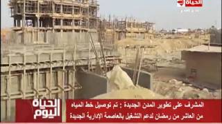 فيديو- الإسكان: 1 يناير.. تشغيل أول خط مياه في العاصمة الإدارية الجديدة