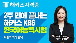 KBS 한국어능력시험 준비 시작 ✌ 2주만에 끝내는 어…