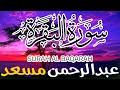 Sourate Al Baqarah ِAbdulrhman Mosad سورة البقرة كاملة - طاردة الشياطين - عبدالرحمن مسعد -جودة عالية