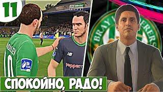 ВАСИЛЕВ СЕ СБИ! #11 - FIFA 19 Career Mode