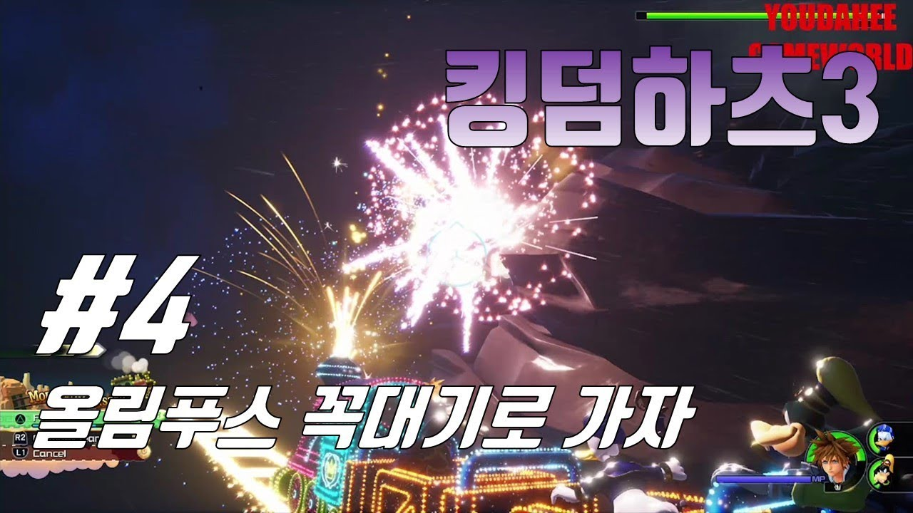 킹덤하츠 3 KINGDOM HEARTS 3 4부 - 올림푸스 꼭대기로 가자~! - YouTube