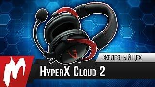 Игровая гарнитура HyperX Cloud 2 – Железный цех – Игромания