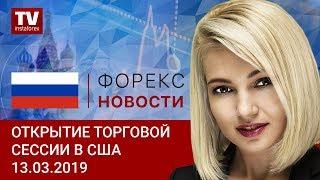 InstaForex tv news: 13.03.2019:  Брекзит держит рынок в напряжении (USD, EUR, Dow Jones, CAD, BRENT)