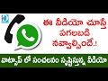 Whatsapp Funny Prank Call | Must Watch This Video | Dharuvu TV