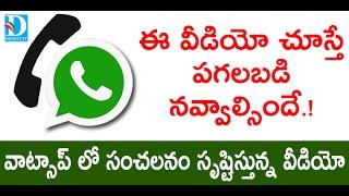 whatsapp funny prank call   must watch this video   dharuvu tv