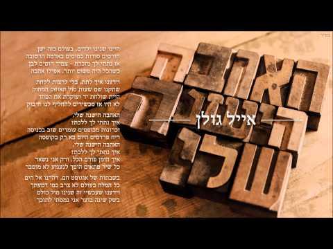 אייל גולן האהבה הישנה שלי Eyal Golan