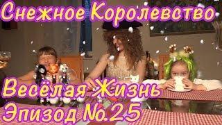 """Монстр Хай на Русском и Барби Игры PlayLAPLay Сериал """"Весёлая Жизнь""""Эпизод №25"""