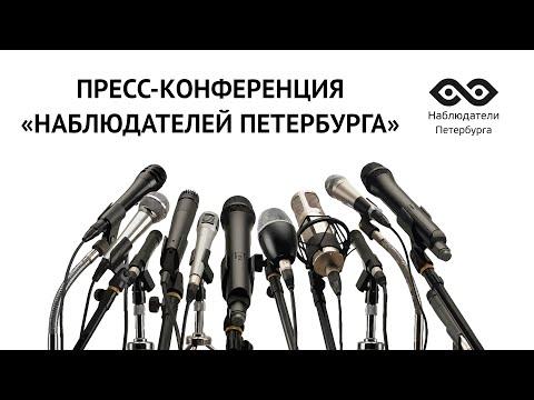 Пресс-конференция по итогам наблюдения на выборах 13 сентября 2020 года