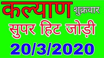 KALYAN MATKA 20/3/2020   सुपर हिट जोड़ी   LUCK S M TRICK   Luck satta matka trick   कल्याण   Kalyan