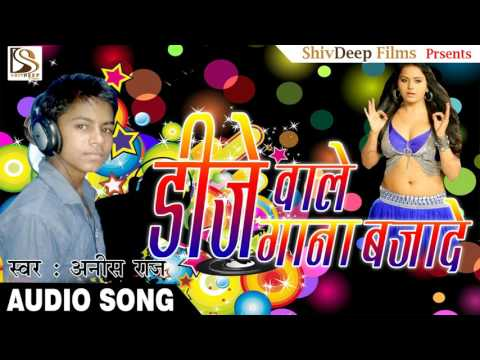 डीजे वाले गाना बजादे - DJ Wale Gana Bajade | New Super Hit Bhojpuri Song | Anish Raj