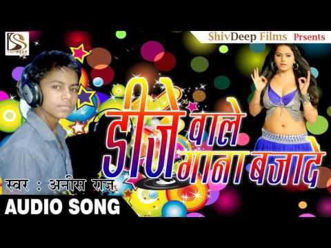 डीजे वाले गाना बजादे - DJ Wale Gana Bajade | New Super Hit Bhojpuri Song | Anish Raj